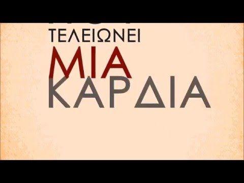 Κλαίει Μια Καρδιά - Ελένη Βιτάλη | Klaiei Mia Kardia - Eleni Vitali (Official Lyric Video HD) © - YouTube