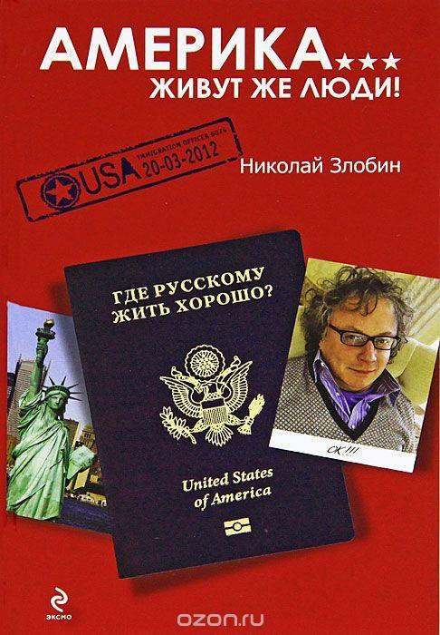 """Книга """"Америка... Живут же люди!"""" Николай Злобин"""