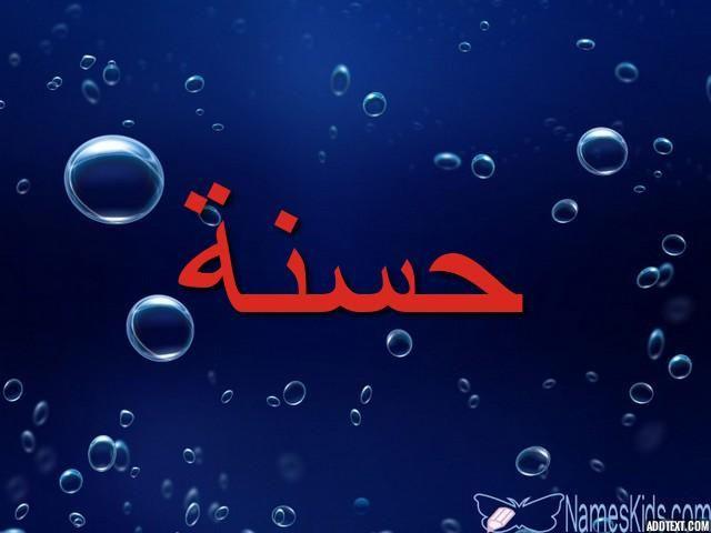 معنى اسم حسنة بالتفضل Hasna Hasnah اسم حسنة اسم حسنة بالانجليزية Neon Signs Poster Neon