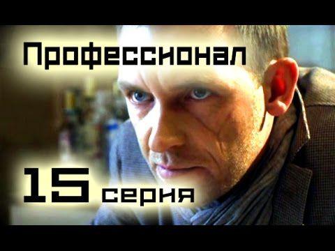 Сериал Профессионал 15 серия (1-16 серия) - Русский сериал HD
