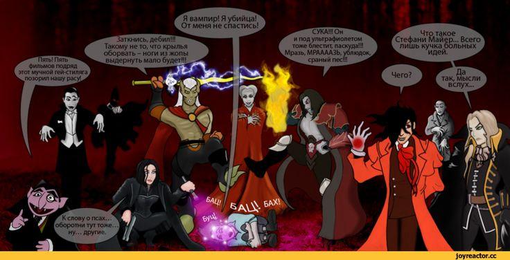 Edward Cullen vs Everyone Эдвард Каллен против всех #antitwilight #hellsing #dracula #fanart