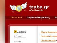 Ότι ΔΩΡΕΑΝ η πιο κοντά σε αυτό κυκλοφορεί στο Ελληνικό Ίντερνετ (Ανανεώθηκε)