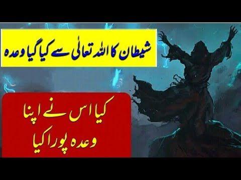 Iblees   Shaitan   Shaitan ka Allah sy kea gya Wada   Islamic story