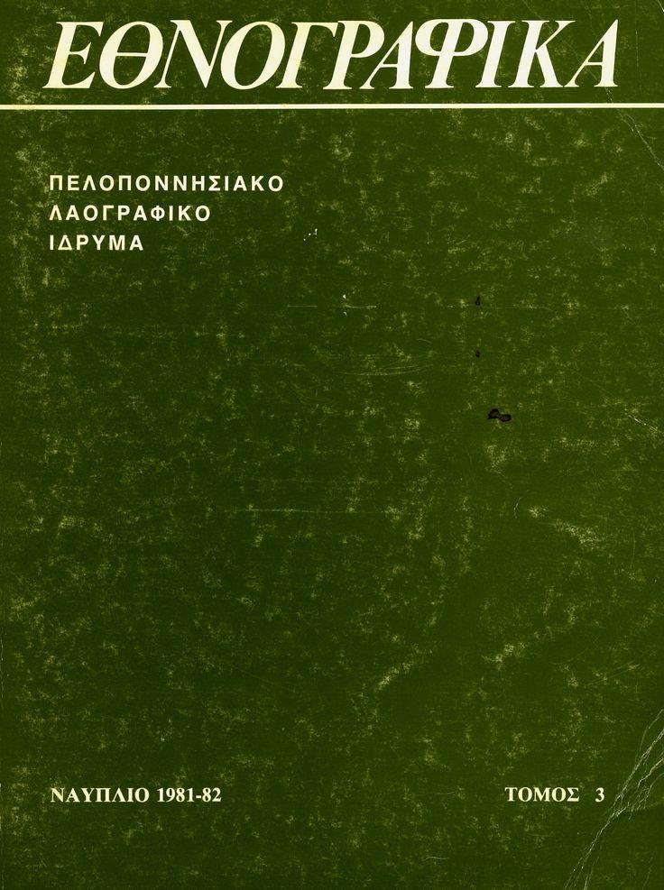 ΕΘΝΟΓΡΑΦΙΚΑ 3. Πελοποννησιακό Λαογραφικό Ίδρυμα. Ναύπλιο 1981-1982.  ETHNOGRAPHICA 3. Nafplion 1971-82. ISSN 0257-1692. ©Peloponnesian Folklore Foundation, Nafplion