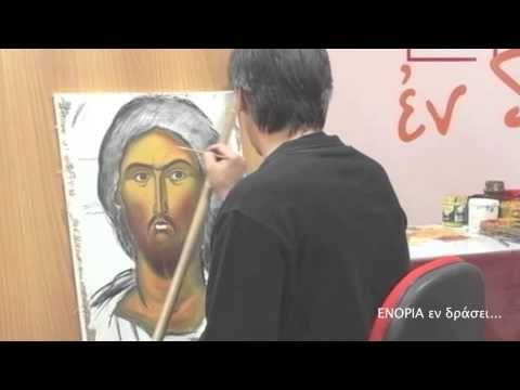 """«Ενορία εν δράσει...»: """"Αγιογραφώντας εικόνα του Κυρίου"""""""