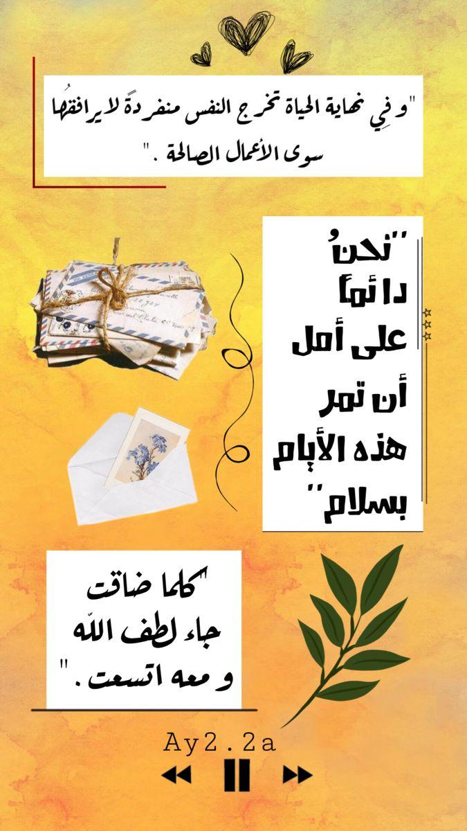اقتباسات دينية تصميمي بالعربي ستوري سناب انستا In 2021 Mom Poems Arabic Words Positivity