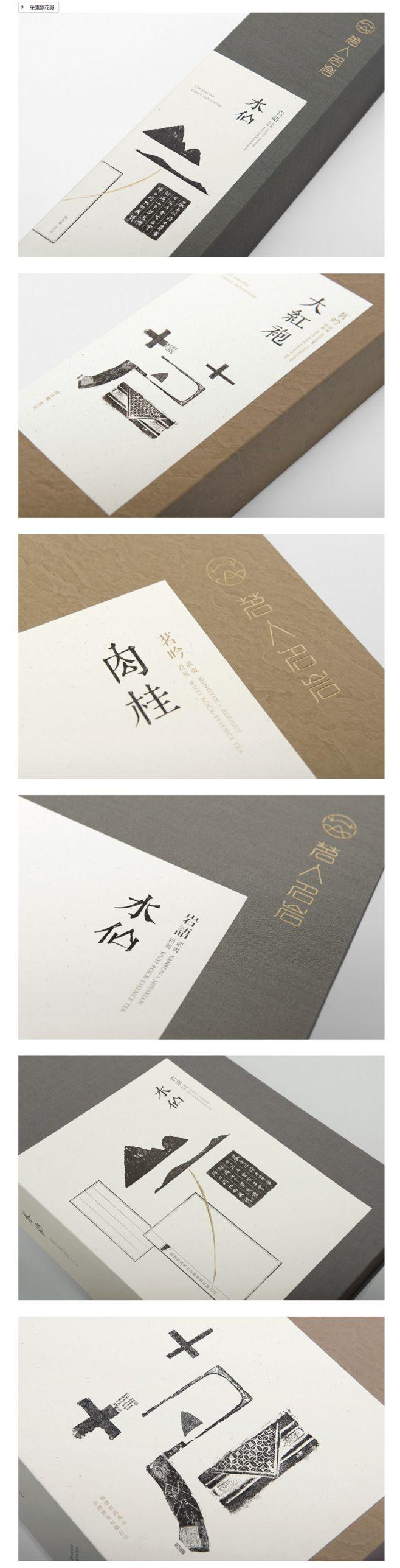 之间设计-茗人名岩-茶包装设计