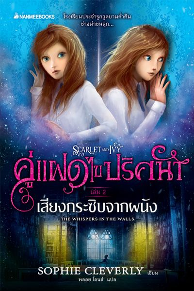 Thai edition of The Whispers in the Walls
