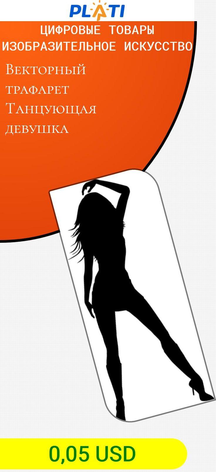 Векторный трафарет Танцующая девушка Цифровые товары Изобразительное искусство