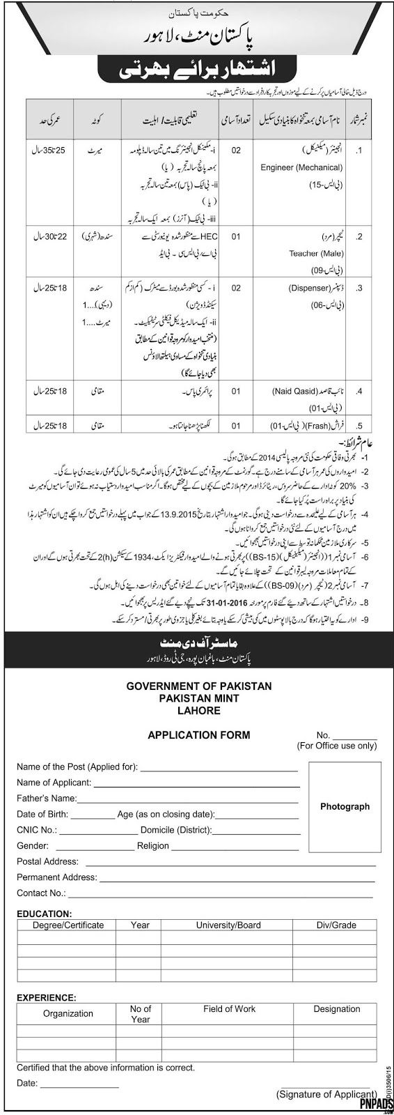 Pakistan MINT Government of Pakistan Lahore JOBS 2016 - Jobs in Pakistan, Karachi, Lahore, Rawalpindi, Islamabad, Peshawar; published in Jang, Express