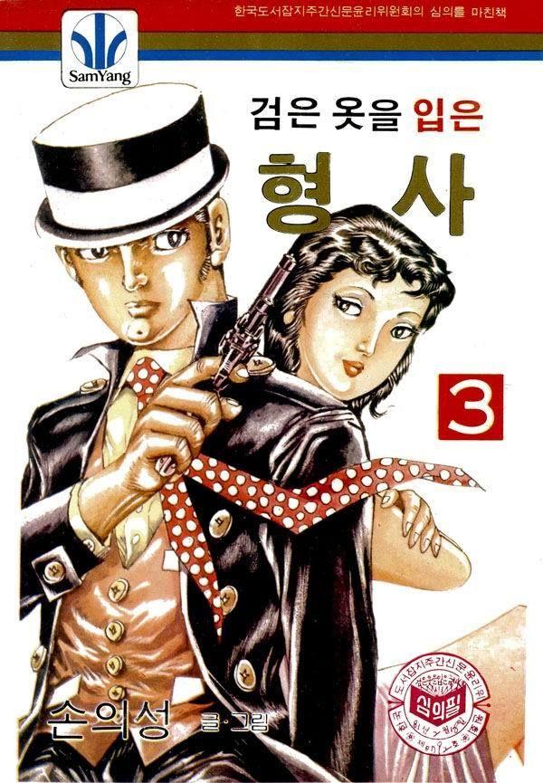 """주인공이된이야기 :: [무료액션만화]무료액션만화 """"검은 옷을 입은 형사-손의성"""""""