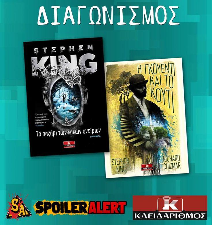 """Διαγωνισμός Spoileralert.gr με δώρο τα βιβλία «ΤΟ ΠΑΖΑΡΙ ΤΩΝ ΚΑΚΩΝ ΟΝΕΙΡΩΝ"""" και """"Η ΓΚΟΥΕΝΤΙ ΚΑΙ ΤΟ ΚΟΥΤΙ» του Stephen King http://getlink.saveandwin.gr/90I"""