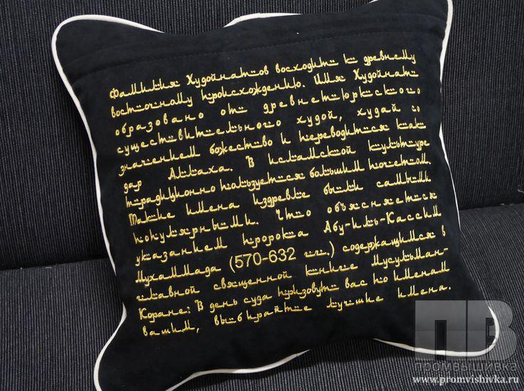 Машинная вышивка надписи на подушке