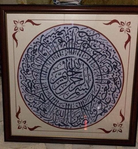 #alhamdulillah sister Apple Mae Urma Piti-ilan from ph shared her finished work using my #pattern of Al Fatihah. See profile to see link for free pattern #quran #arabic #calligraphy #islamiccrossstitch #CrossStitch #pointdecroix #вышивкакрестиком #вышивка #рукоделий #crossStitchAddict #sulam #kristik #kruissteek  #kreuzstich #etamin #needleworks #embroidery #CrossStitchCollection #puntodecruz #handmade #kristikIndonesia #JavaCrossStitch #kristikislami #xstitch