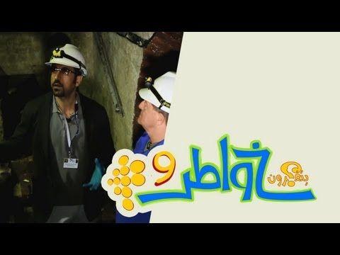 خواطر 9 - الحلقة 14 - عالم تحت العالم
