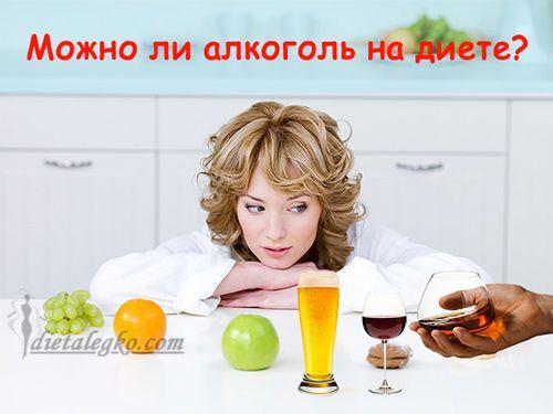Алкоголь во время диеты. | Диета изнутри