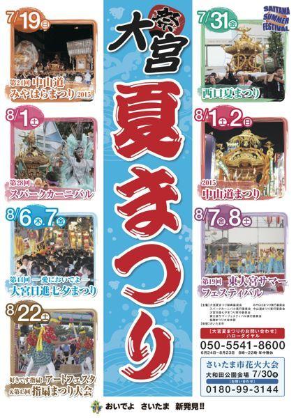 Omiya Natsu Matsuri July 19th 大宮夏まつり 第24回中山道みやはらまつり2015 | 公益社団法人さいたま観光国際協会