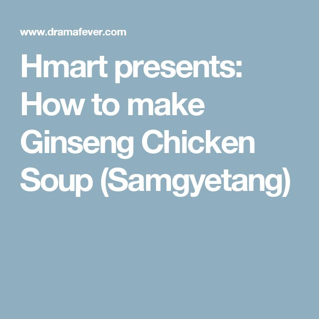 Hmart presents: How to make Ginseng Chicken Soup (Samgyetang)
