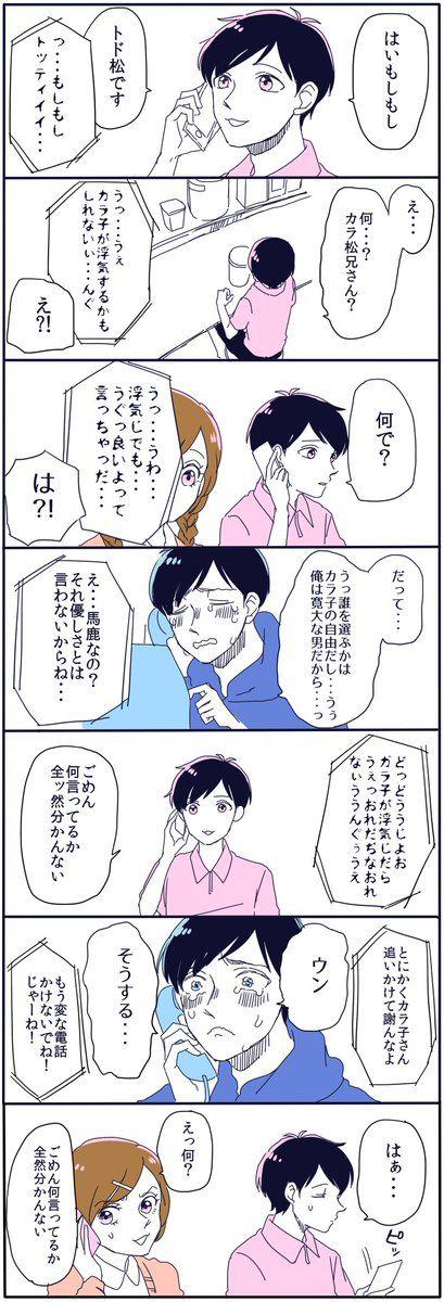 【6つ子まんが】カラカラ子と浮気(+トドトド子)