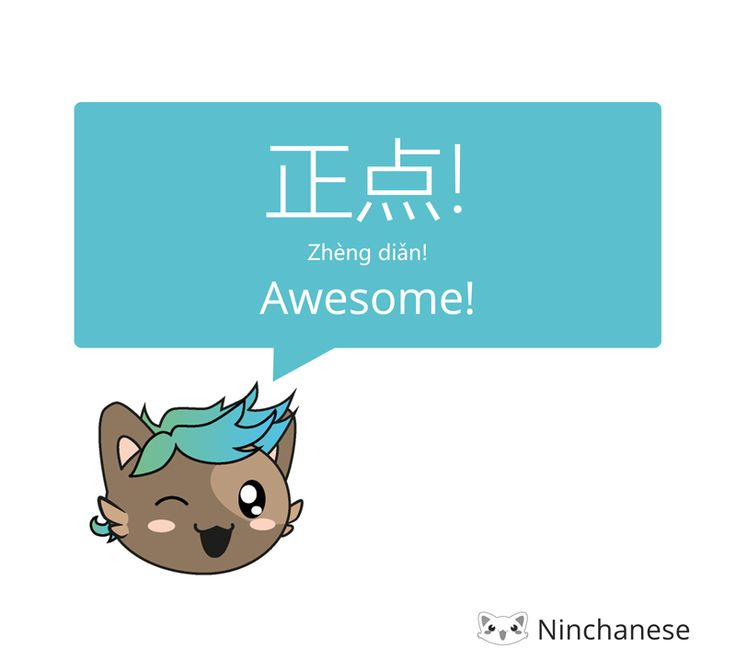Here's a cool slang to use with your friends in Chinese, when you find something really meowsome, err, awesome:  正点 zhèng diǎn!  Awesome!  https://app.ninchanese.com/word/190303  Funny story: 正点 also has a non-slang meaning, which is 'on time', 'punctual'!  So you may hear it used to talk about trains, or flights or in a context where it doesn't mean awesome at all. Just a little something to keep in mind!