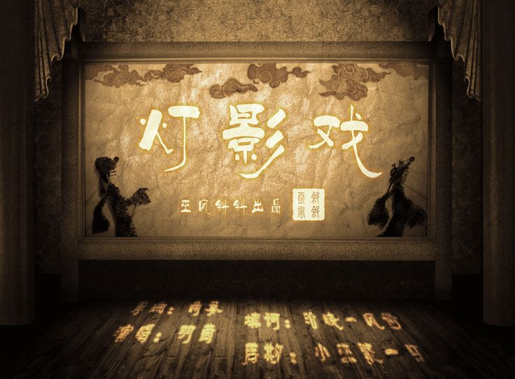 shadow_puppetry_poster_by_pickledchickenfoot-d5fh89z.gif (1024×753)