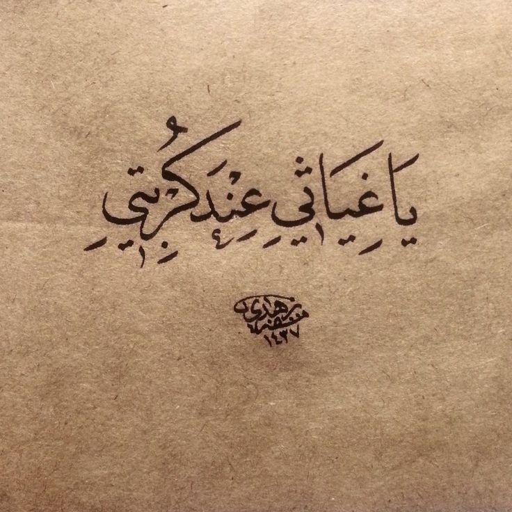 يا غياثي../  #الخطاط عبد الله الزهدي ../   #الخط العربي ../  Arabic calligraphy..