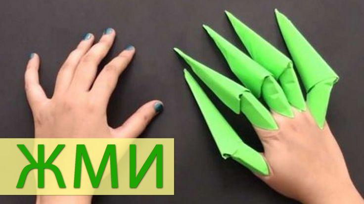 Вы узнаете как делать когти на пальцы из бумаги. Очень похожи на когти росомахи, фредди крюгера и дракона. Смотрите внимательно мастер класс. Другие поделки ...