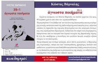 aylogyros news: «39 + 1 Άγνωστα ποιήματα» του Κ. Βάρναλη