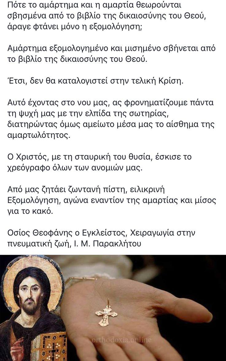 Λόγια Χριστού (KT)