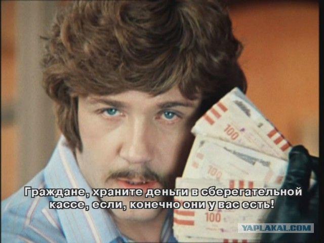 храните деньги в сберегательной кассе: 9 тыс изображений найдено в Яндекс.Картинках