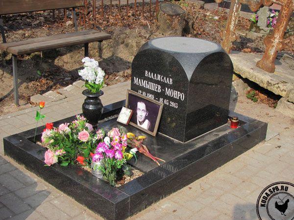 Могила Владислава Мамышева-Монро на Смоленском кладбище  в Петербурге