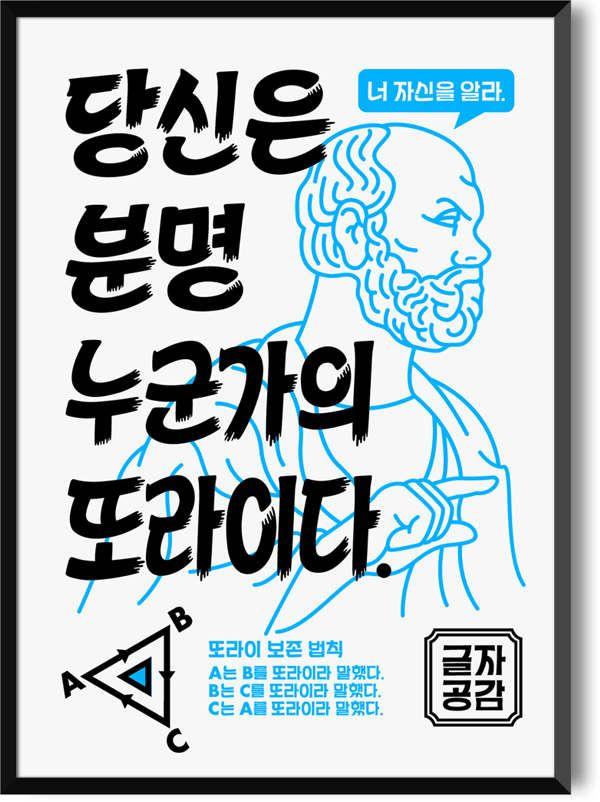 Yangjin Kim   글자공감