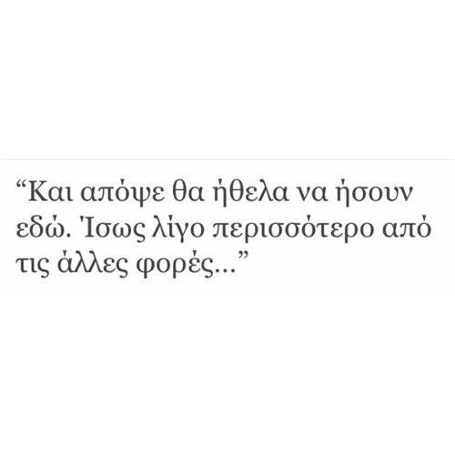 Πιο πολύ από κάθε άλλη φορά #