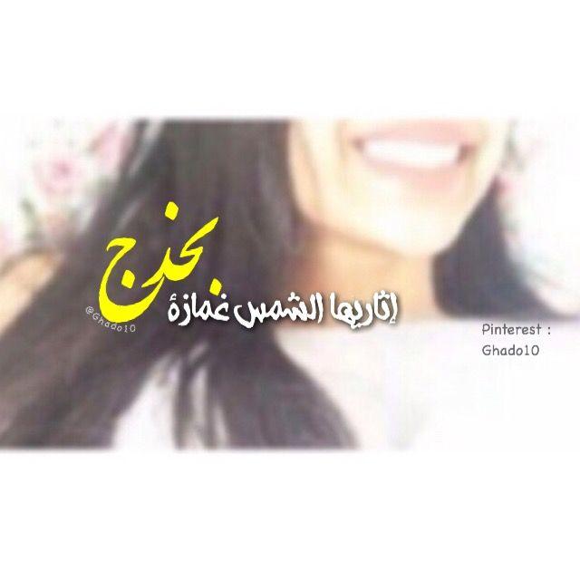 اكسبلور اقتباسات رمزيات حب العراق السعودية الامارات الخليج اطفال ایران Explore Love Kids Iraq Exercise Tech Company Logos Company Logo Logos