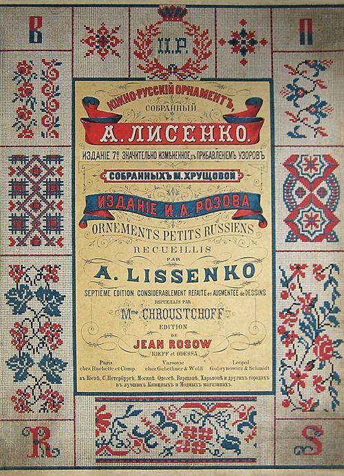 Лисенко А. Южно-русский орнамент вышивка - clipartis Jimdo-Page! Скачать бесплатно фото, картинки, обои, рисунки, иконки, клипарты, шаблоны, открытки, анимашки, рамки, орнаменты, бэкграунды