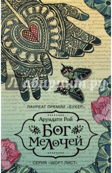 Арундати Рой - Бог Мелочей обложка книги