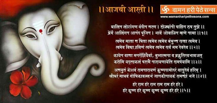 Ganesh Aarti Marathi ganesh aarti