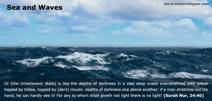 See and Waves in Holy Quran,  www.islam-guide.com -------------- Chat online: www.eDialogue.org