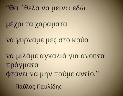 """Παύλος Παυλίδης """"Μέχρι τα χαράματα"""""""