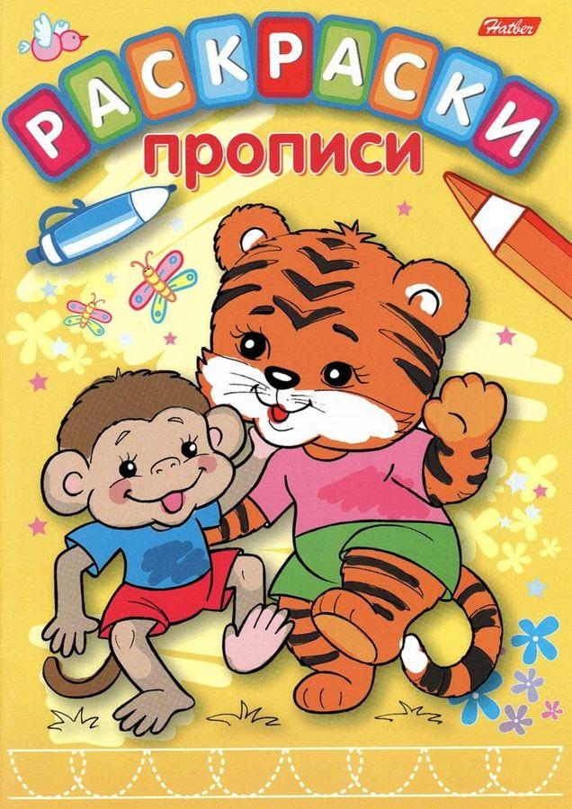 Раскраски прописи для детей 5-6 лет распечатать бесплатно ...