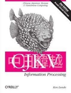 CJKV Information Processing: Chinese Japanese Korean & Vietnamese Computing 2nd Edition free download by Ken Lunde ISBN: 9780596514471 with BooksBob. Fast and free eBooks download.  The post CJKV Information Processing: Chinese Japanese Korean & Vietnamese Computing 2nd Edition Free Download appeared first on Booksbob.com.