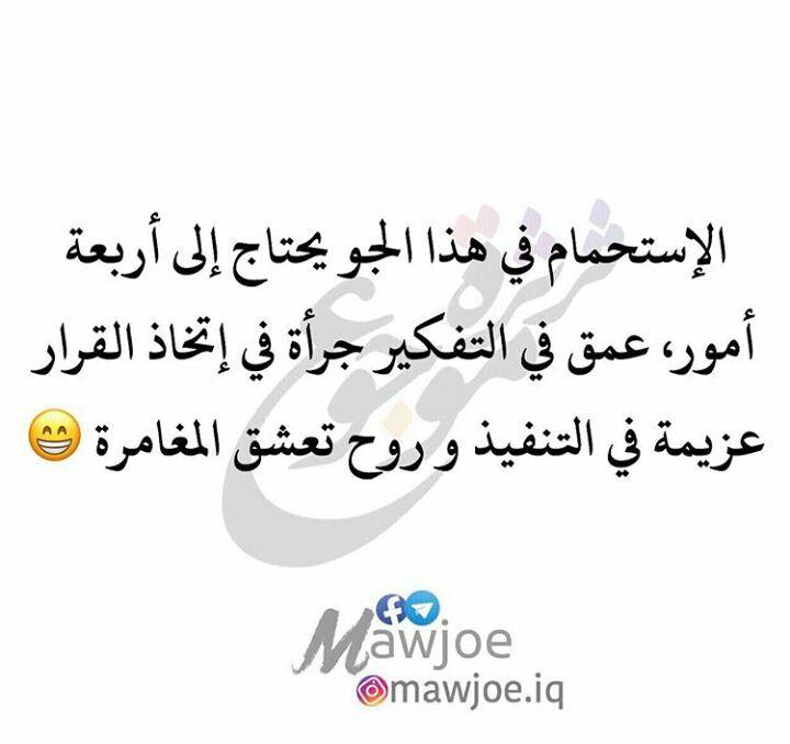 رمزيات منوعه الفكاهة الفكاهة Amreading Books Wattpad Arabic Jokes Arabic Arabic Calligraphy