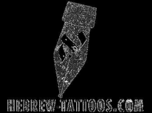 TATOUAGES EN HÉBREU - tatouages en calligraphie hébraïque absolument uniques