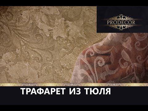 Декоративная штукатурка - ВИНТАЖная с трафаретом из тюля. Decorazza Sollievo - YouTube