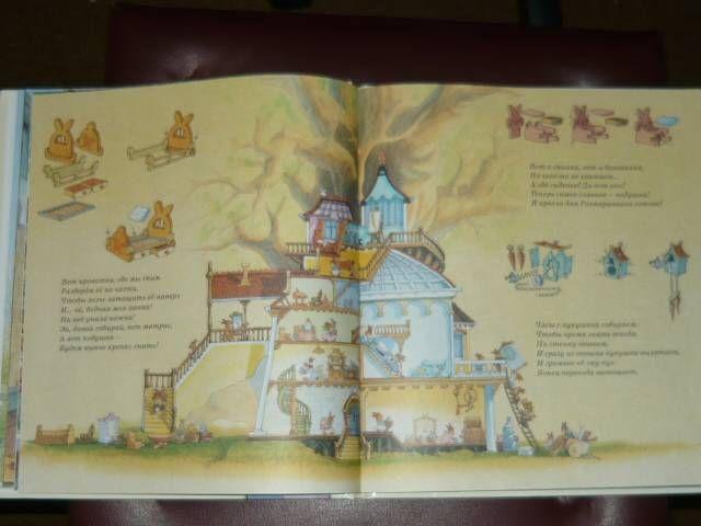 Иллюстрация 13 из 74 для Веселый карнавал - Женевьева Юрье | Лабиринт - книги. Источник: Ромашка:-)