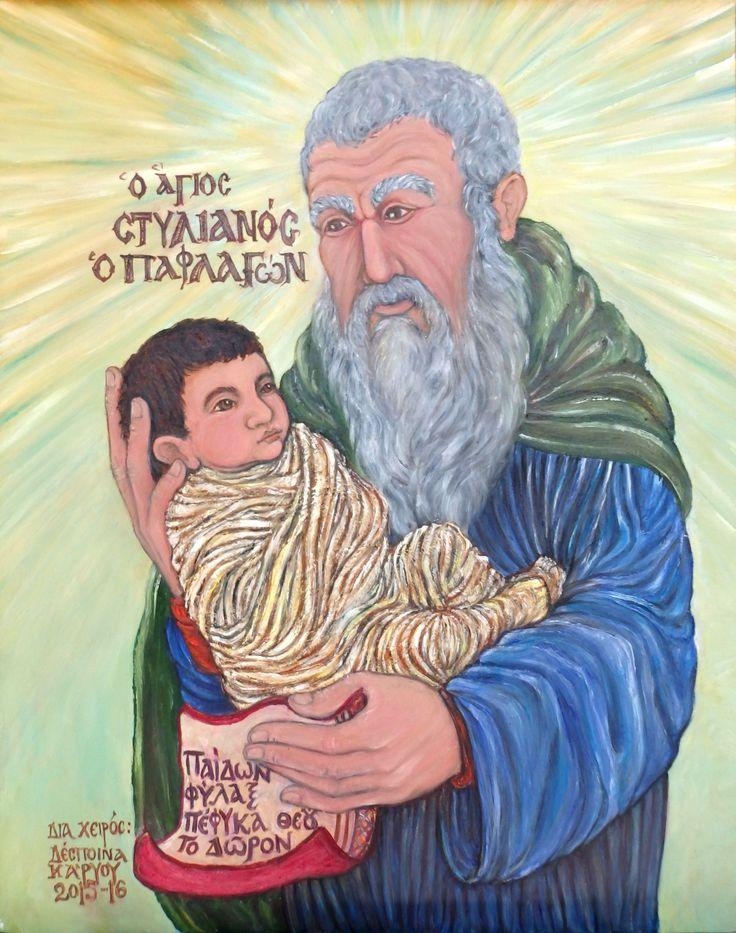 O AYIOS STYLIANOS