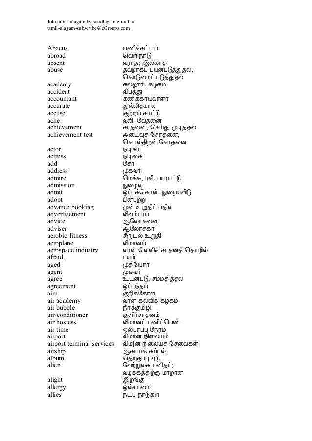 English Tamil Dictionary Dictionary Family Birthdays Italian Recipes Authentic