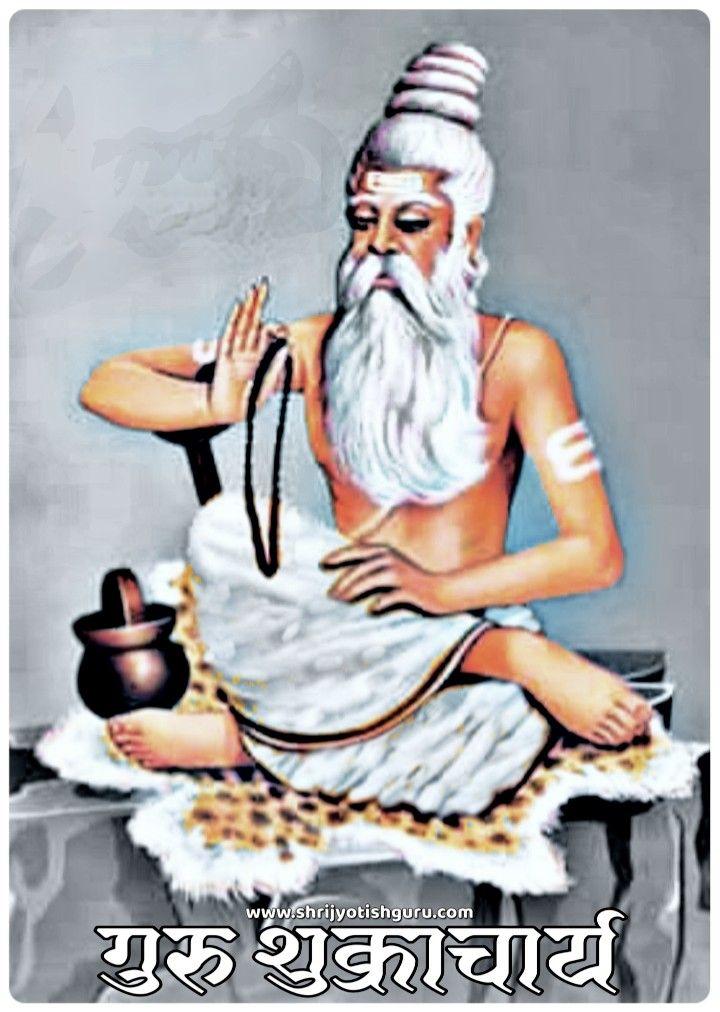 GURU SHUKRACHARYA | Divine, Guru