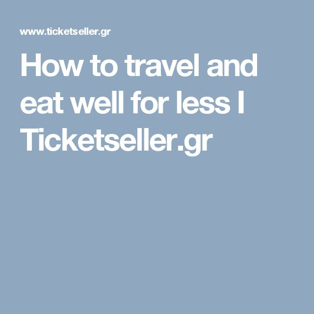 How to travel and eat well for less I Ticketseller.gr