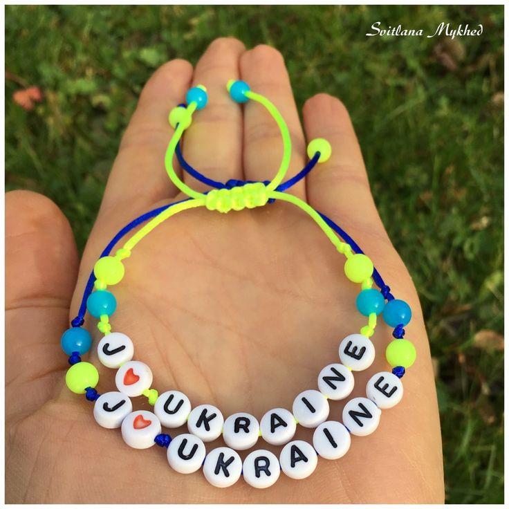 """Lot de 2 Bracelets """"J'aime Ukraine"""" . Bracelet avec message ou prenom personnalisable perles acryliques multicolores : Bracelet par perles-et-couronnes"""